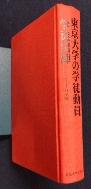 도쿄 대학의 학도 동원 · 학도출진 東京大學の學徒動員 學徒出陣 978-4130010726    [일본서적]   /사진의 제품     ☞ 서고위치:MZ 2* [구매하시면 품절로 표기됩니다]