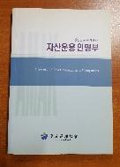 자산운용 인명부( 2006 ~ 2007) - 자산운용협회