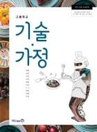 고등학교 기술가정 교과서 (미래엔-이철현)