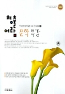청출어람 문학 특강-2007 (상태설명참조)