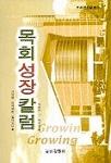 목회성장 칼럼 (종교/상품설명참조/2)