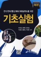 기초실험(제5판) (기술/큰책/상품설명참조)