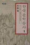 한국문학통사 1 원시문학-중세전기문학  (양장본) *제3판