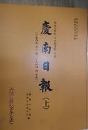 경남일보 (상) /(1909.11.5~1910.6.19/영남대학교 민족문화연구소)