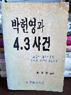 박헌영과 4.3사건 -남로당의 제주폭동과 한민당 정권의 과잉진압- -초판-