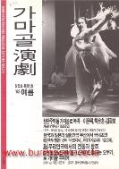 창간호 가마골 연극 1993년-여름 통권1호 (822-1)