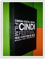제4회 시네마디지털서울 영화제(2010.08.18-08.24)