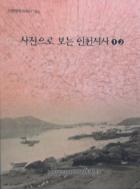 사진으로 보는 인천시사 - 인천정명 600년 기념(1,2권세트)