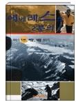에베레스트 2분의 1 - 성지대 부학장 강인철의 오부자 티벳, 히말, 네팔 횡단기 초판