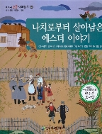 나치로부터 살아남은 에스더 이야기 (교과서 으뜸 사회탐구, 68 : 세계 문화 - 전쟁의 피해) [ISBN : 9788954870733]