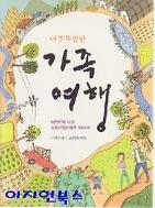 아주 특별한 가족여행 / 최정규 / 2007.05