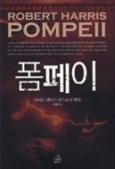 폼페이 - 폼페이 최후의 날 D2 그곳에서는 무슨 일이 벌어졌는가 1천만 독자를 사로잡은 베스트셀러 작가 로버트 해리스가 재현한 고대 폼페이의 완벽한 부활(양장본) 1판17쇄