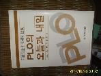 경영문화원 / PLO의 오늘과 내일 / 모리 에이 저. 신양남 역 -81년.초판