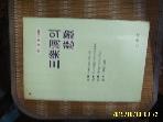 뿌리 / 삼락동의 비가 / 박인과 제2시집 -87년.초판.설명란참조