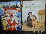 학산문화사 외 -2권/ 파워레인저 정글포스 1 - 김언정 구성/ 만화로 보는 하치 이야기 2 - 무무컴퍼니