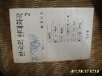 열음사 / 한국의 현대희곡 2 / 서연호 편 -87년.초판.설명란참조