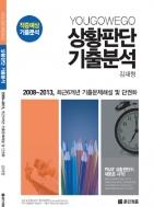 2014대비 김재형 상황판단 기출분석 #