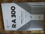 2019 커넥츠 공단기 / 필수 기출 RA 300제 PART 2 ,, 참고할 유형 200제 해설편 만 있음 -문제편없음.사진.꼭설명란참조