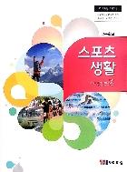 고등학교 스포츠 생활 교과서-와이비엠 김경래 -2015 개정 교육과정