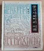 종교사회학의이해)초판본)/470