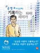 기록하는 리더가 되라 - 공병호의 성공제안 (자기계발/상품설명참조/2)