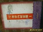 여강출판사 / 편주역해 황제내경영추 1 / 이경우 역 -아래참조