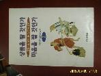 고려원 / 상품을 팔 것인가 마음을 팔 것인가 2 / 도몬 후유지. 일본문화연구소 편역 -96년.초판