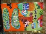 부산 장전초등학교 2015학년도 창간호 솔빛꿈터 -사진.설명란참조