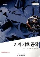 2014년형 고등학교 기계 기초 공작 교과서 (최규남 경기도교육청) (419-3)
