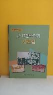3.17 민주의거 사료집(4.19혁명의 선봉)
