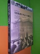 장로회신학대학교 역사화보집 제1권(1901~1945)(2008년초판)