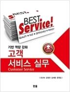 고객서비스실무 - 기반 역량 강화