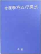 명리학과 오행풍수 / 정선호 / 2007.07