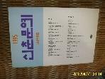 예하 / 1995 신춘문예 당선작품집 - 시. 소설 / 이은오. 민선기 외 -95년.초판