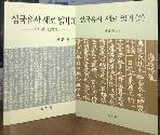 삼국유사 새로 읽기 1,2 세트 (총2권) / 신종원 / 2009.06