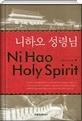 니하오 성령님 - 사무엘 선교사 중국 선교 이야기 초판2쇄