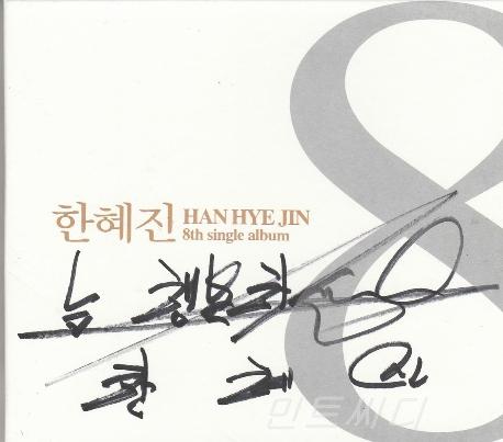 한혜진 - 8th Single (홍보용 음반)