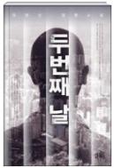 두번째 날 - 자음과 모음 네오픽션상 수상자 유현산 장편소설 1쇄