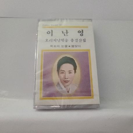 (미개봉테이프) 이난영 - 오리지날 힛송 총결산집