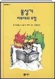 몽상가 티모데의 모험 - 공쿠르 문학상 르노드 문학상 수상 작가 푸르넬이 펼치는 티모데의 재미있는 하루 일과 (1판3쇄)