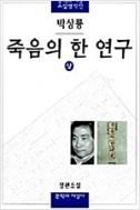 박상륭 죽음의 한 연구 - 상,하 전 2권