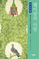 웨이량의 사랑 -  대만 여성 작가 샤오사 현대소설 선집[양장본] 초판1쇄