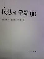 민법의 쟁점 (2) /(송영곤/하단참조)