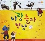나랑 놀자 냥냥 (즐거운 그림책 - 동요) [CD 분실]   (ISBN : 9788974995362)