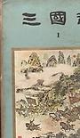 삼국지-김광주역.1-6완(1권없음)서문당-1983초판.양장.박스있음