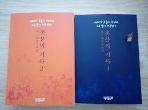 박근혜정권 퇴진 촛불의 기록 1,2 (전2권) (2018 초판)