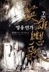 영웅연가. 1-7 (완결) : 김지선 현대 무현 장편소설 - 클릭북
