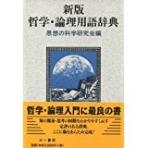 新版 哲學論理用語辭典 (일문판, 1996 3쇄) 신판 철학논리용어사전