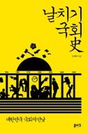 날치기 국회사 - 대한민국 국회의 민낯 (정치/2)