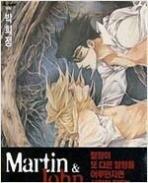 Martin & John 마틴 앤 존 1-12 (완결) / 박희정